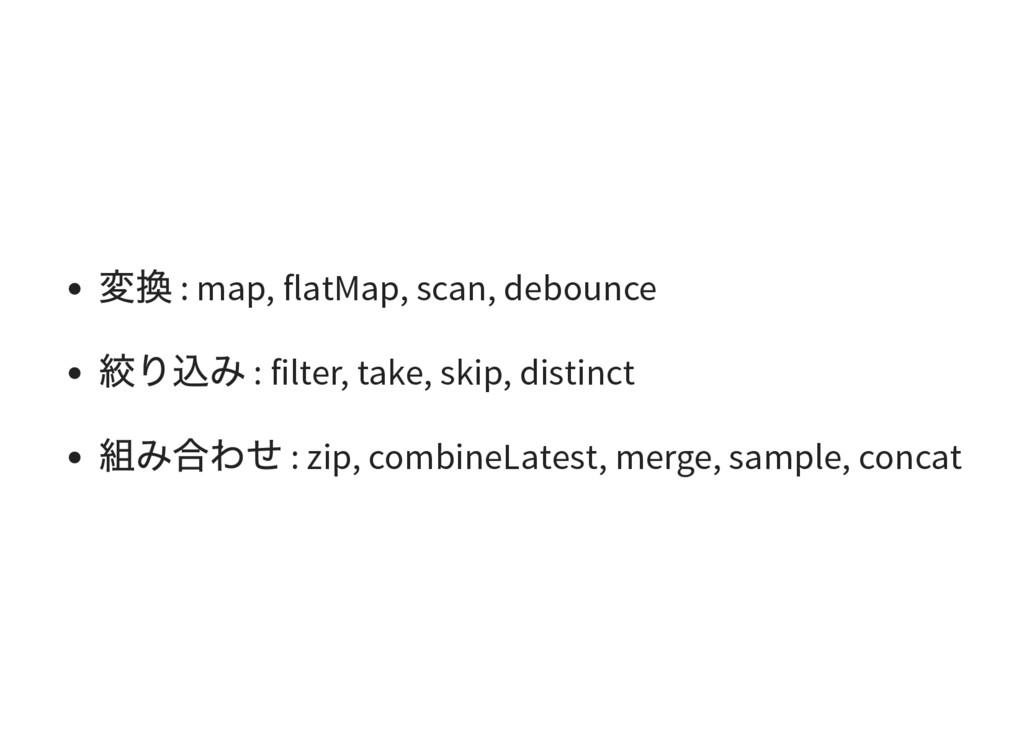 変換 : map, flatMap, scan, debounce 絞り込み : filter...