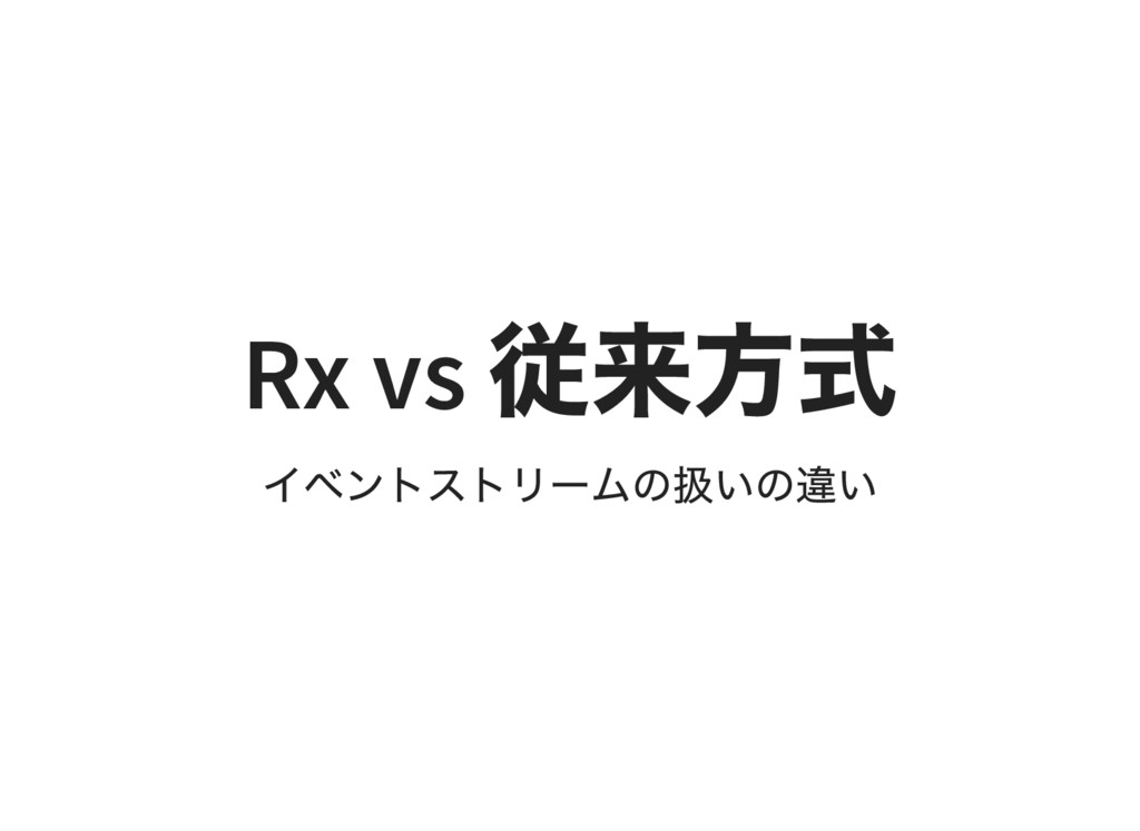 Rx vs 従来方式 イベントストリー ムの扱いの違い