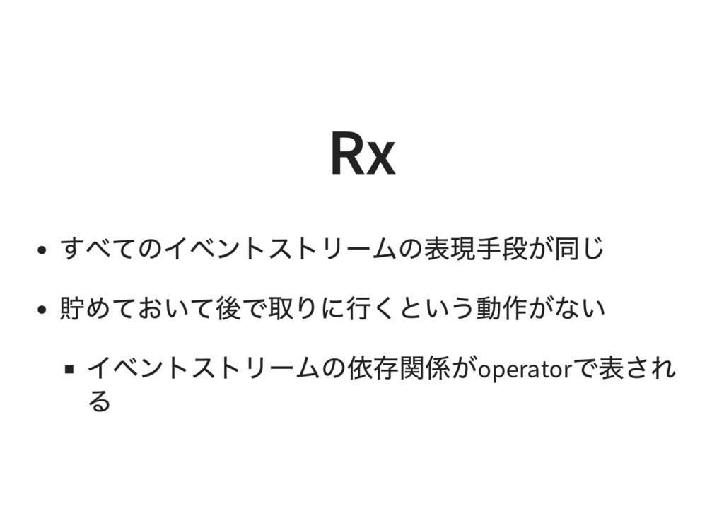 Rx すべてのイベントストリー ムの表現手段が同じ 貯めておいて後で取りに行くという動作がない...