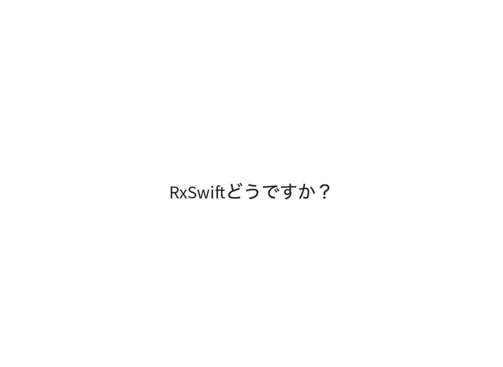 RxSwi どうですか?