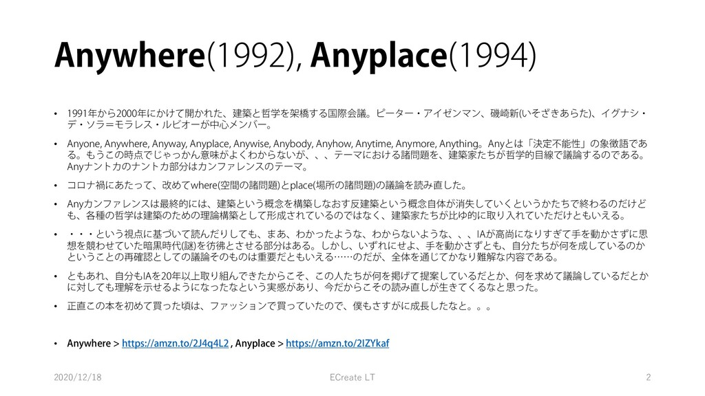 Anywhere(1992), Anyplace(1994) • 1991年から2000年にか...