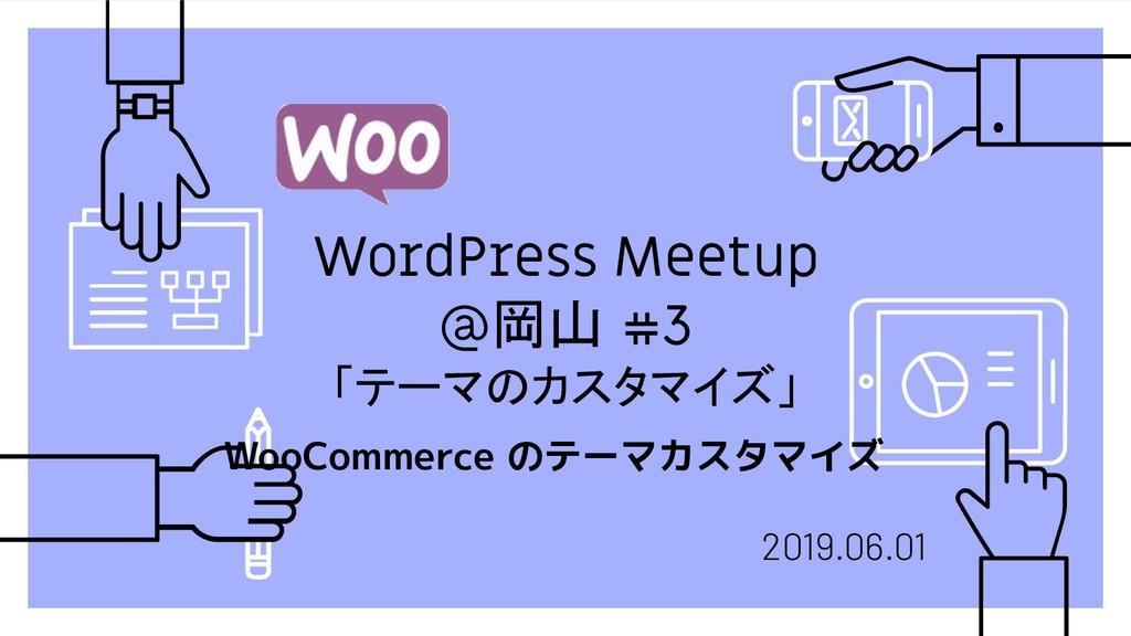 WordPress Meetup @岡山 #3 「テーマのカスタマイズ」 2019.06.01...