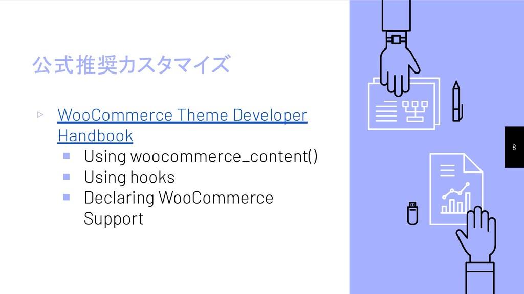 公式推奨カスタマイズ ▹ WooCommerce Theme Developer Handbo...
