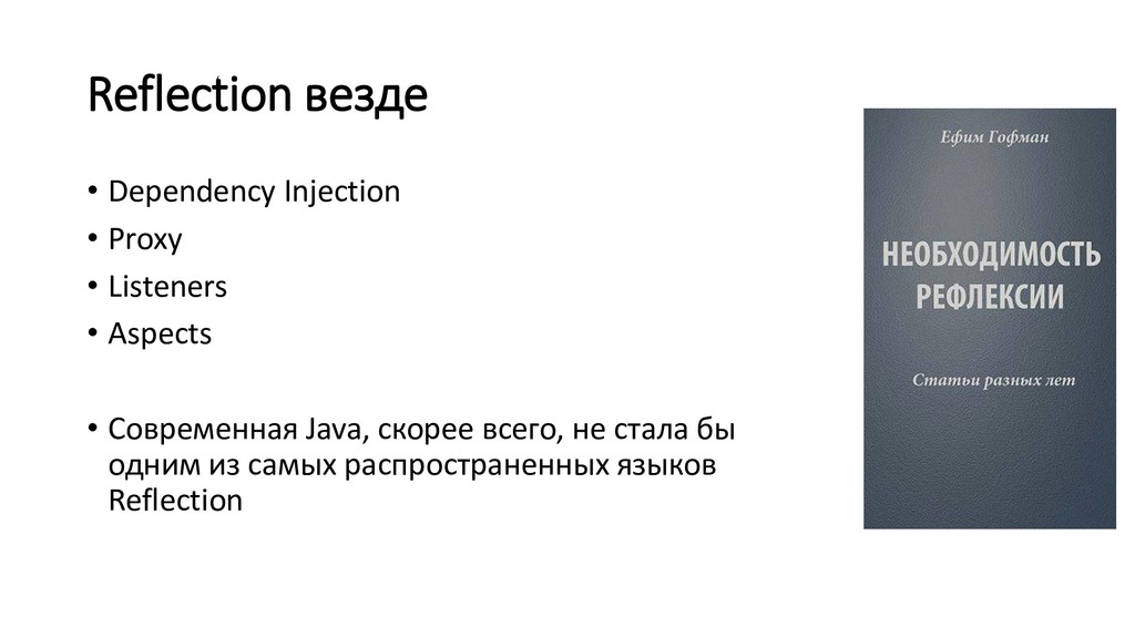 Reflection везде • Dependency Injection • Proxy...
