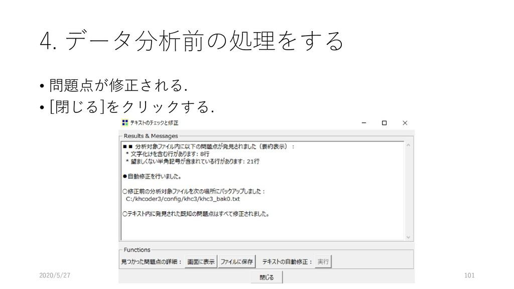 4. データ分析前の処理をする • 問題点が修正される. • [閉じる]をクリックする. 20...