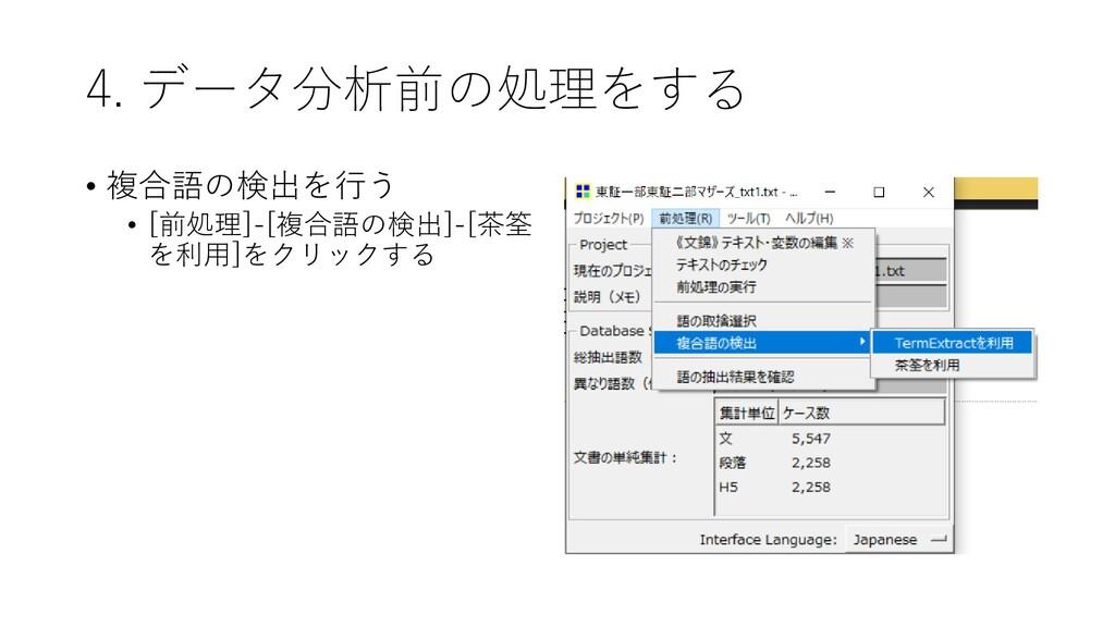 4. データ分析前の処理をする • 複合語の検出を行う • [前処理]-[複合語の検出]-[茶...