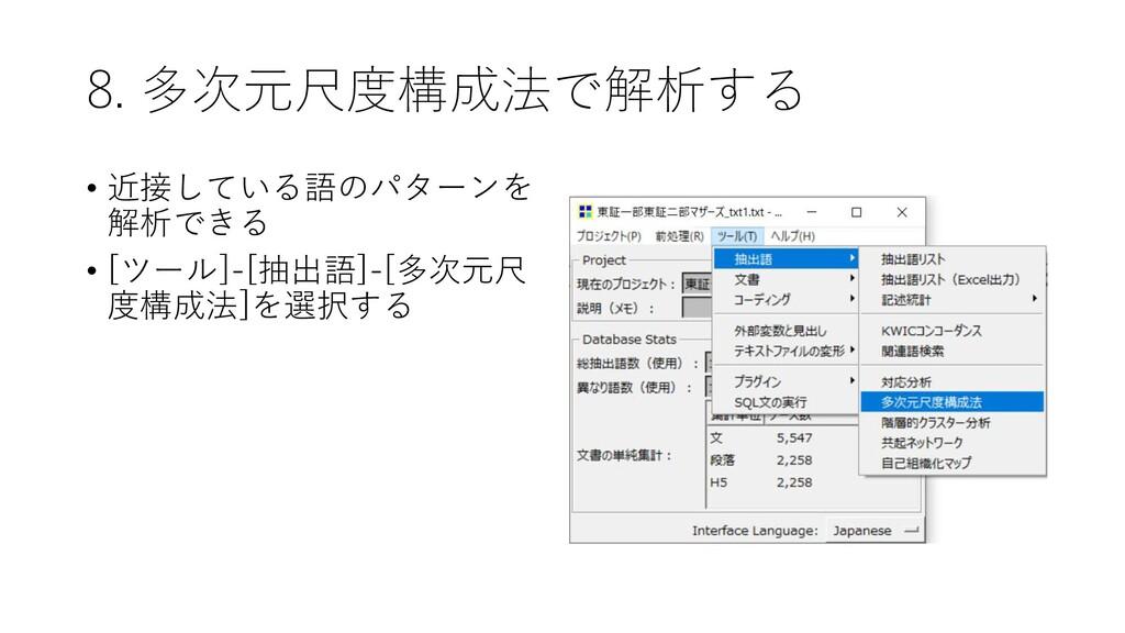 8. 多次元尺度構成法で解析する • 近接している語のパターンを 解析できる • [ツール]-...