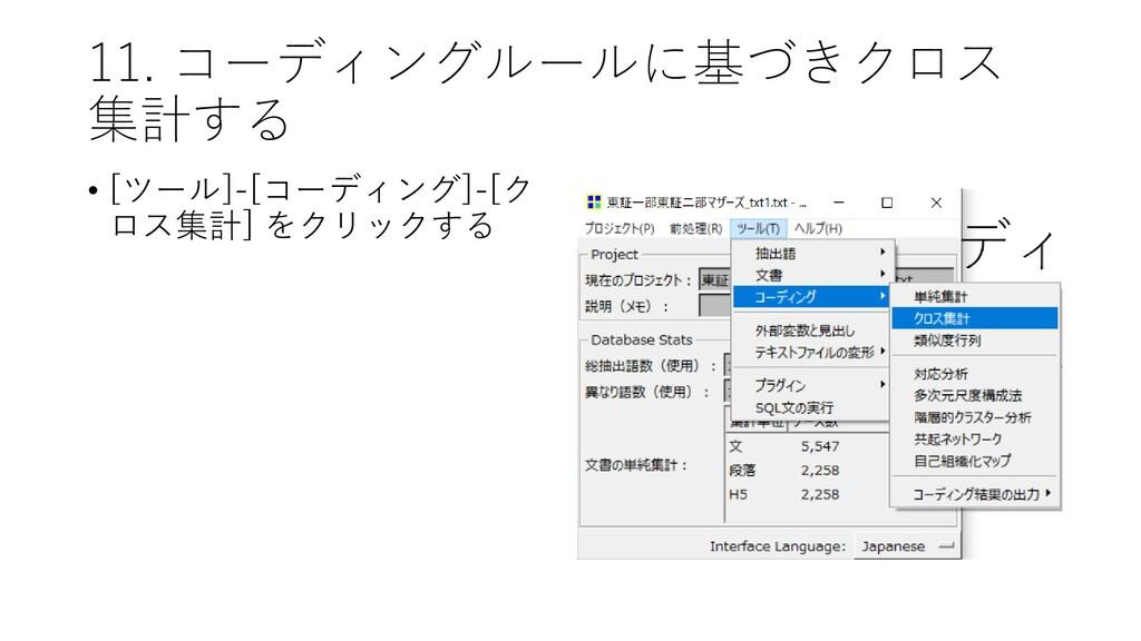 11. コーディングルールに基づきクロス 集計する • [ツール]-[コーディング]-[ク ロ...
