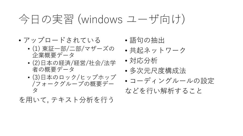 今日の実習 (windows ユーザ向け) • アップロードされている • (1) 東証一部/...