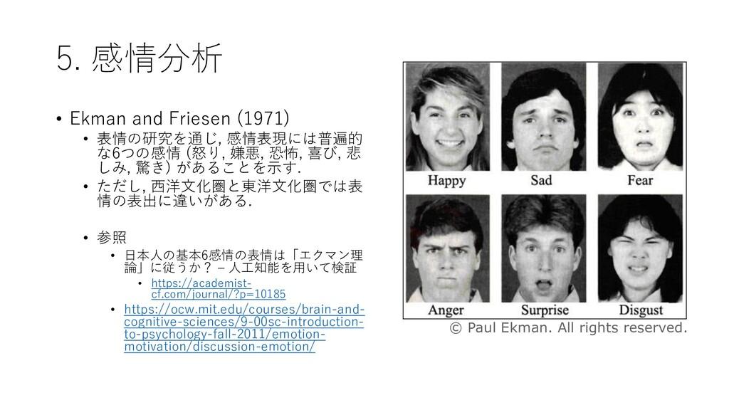 5. 感情分析 • Ekman and Friesen (1971) • 表情の研究を通じ, ...