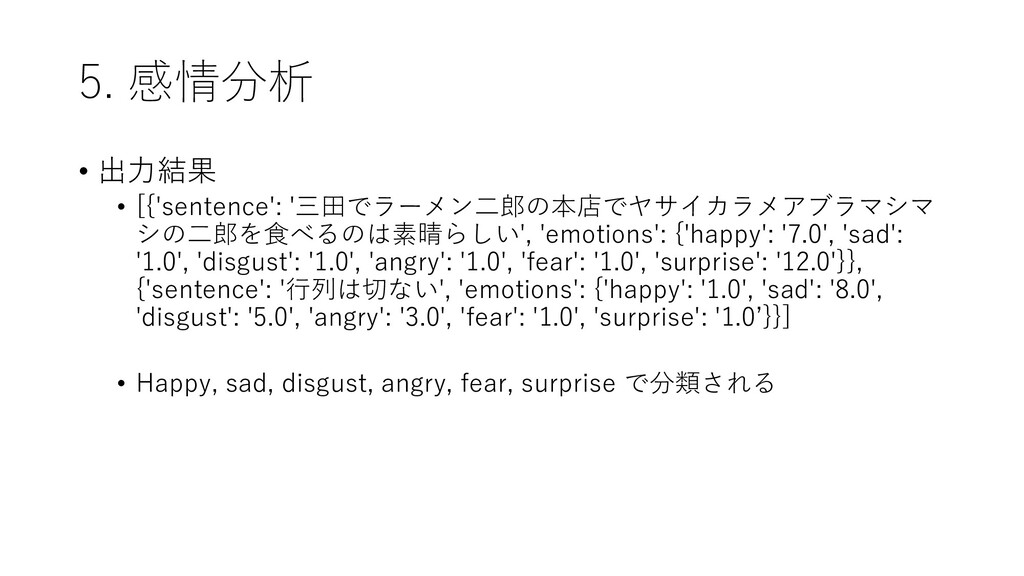 5. 感情分析 • 出力結果 • [{'sentence': '三田でラーメン二郎の本店でヤサ...