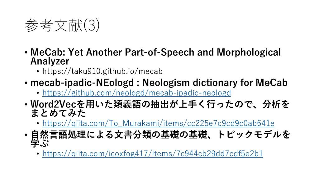 参考文献(3) • MeCab: Yet Another Part-of-Speech and...
