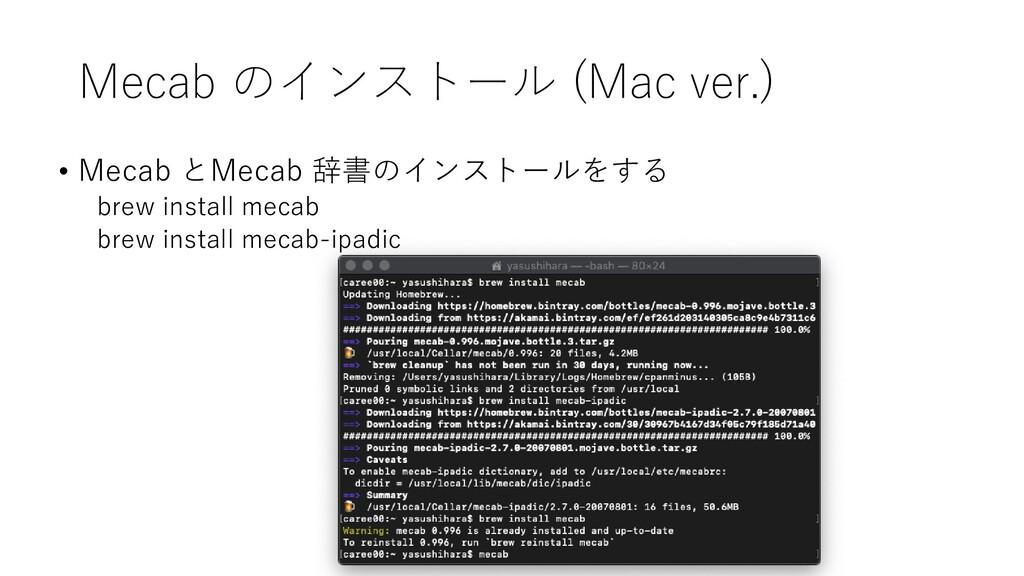Mecab のインストール (Mac ver.) • Mecab とMecab 辞書のインスト...