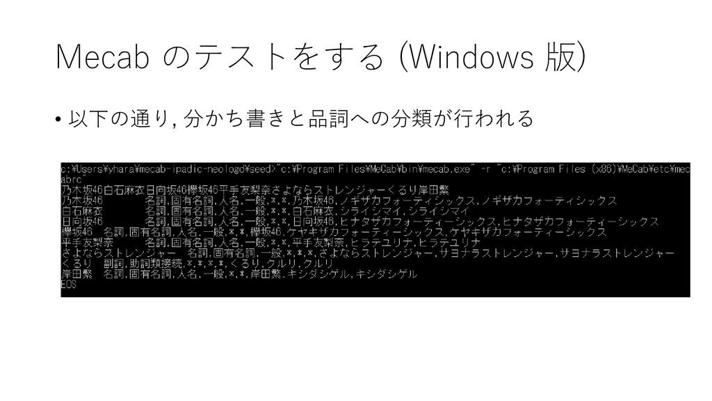Mecab のテストをする (Windows 版) • 以下の通り, 分かち書きと品詞への分類...