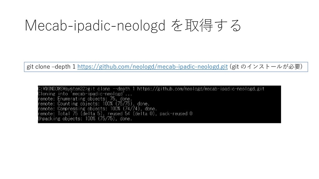Mecab-ipadic-neologd を取得する git clone –depth 1 h...