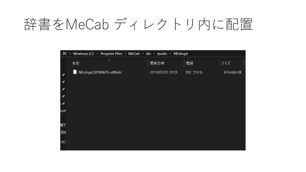 辞書をMeCab ディレクトリ内に配置