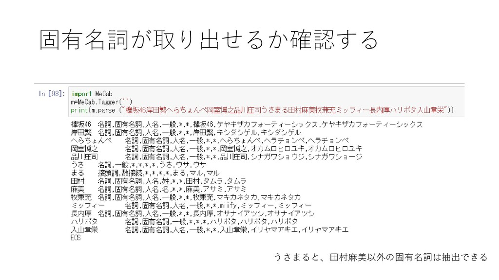 固有名詞が取り出せるか確認する うさまると、田村麻美以外の固有名詞は抽出できる