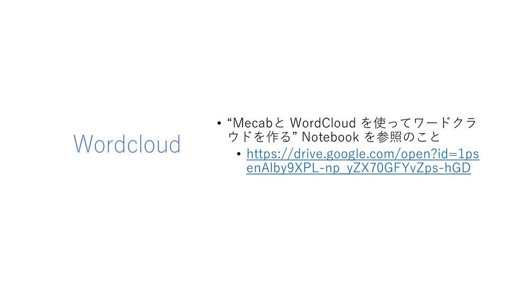 """Wordcloud • """"Mecabと WordCloud を使ってワードクラ ウドを作る"""" ..."""