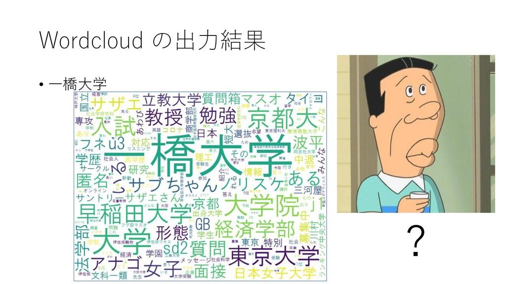 Wordcloud の出力結果 • 一橋大学 ?