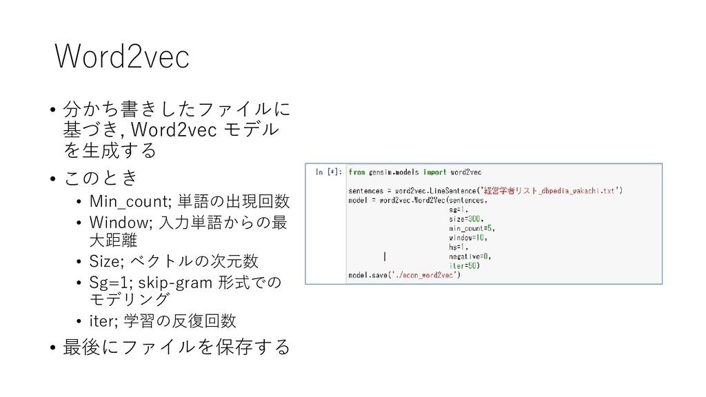 Word2vec • 分かち書きしたファイルに 基づき, Word2vec モデル を生成する...