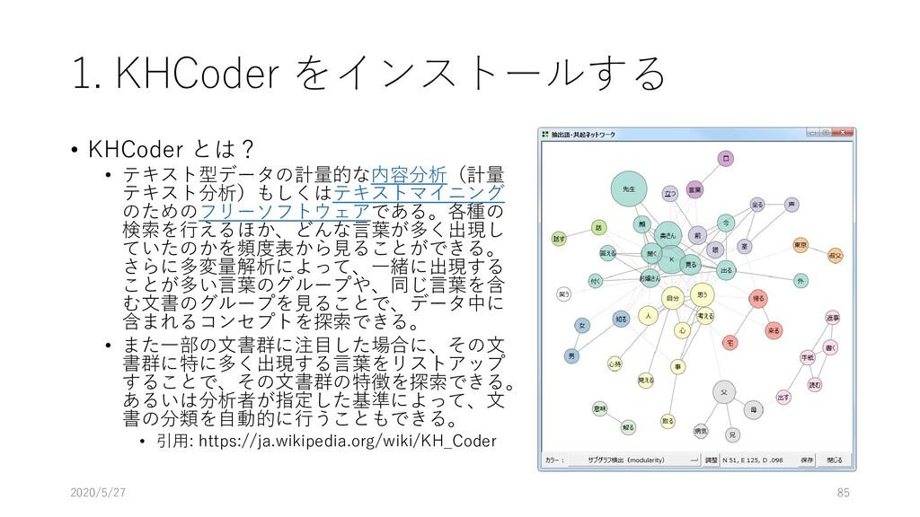1. KHCoder をインストールする • KHCoder とは? • テキスト型データの計...