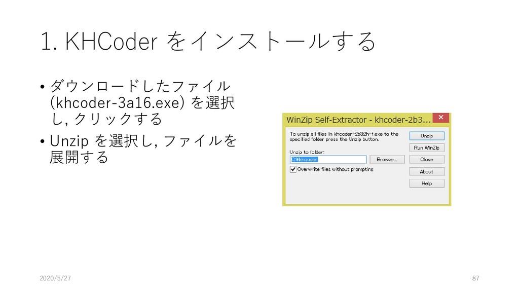 1. KHCoder をインストールする • ダウンロードしたファイル (khcoder-3a...