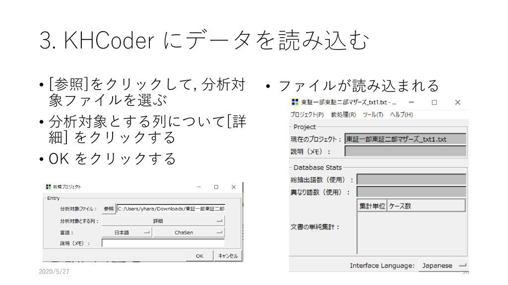 3. KHCoder にデータを読み込む • [参照]をクリックして, 分析対 象ファイルを選...