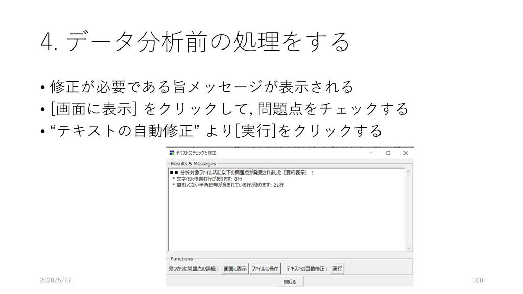 4. データ分析前の処理をする • 修正が必要である旨メッセージが表示される • [画面に表示...