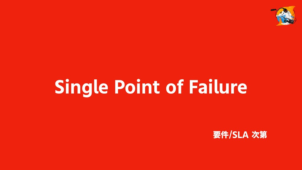 Single Point of Failure 要件/SLA 次第