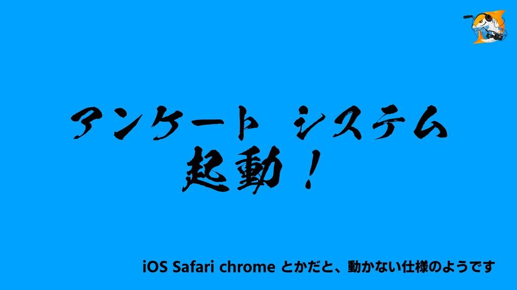 ΞϯέʔτγεςϜ ىಈʂ iOS Safari chrome とかだと、動かない仕様のよ...