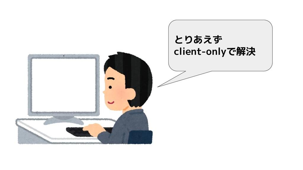 とりあえず client-onlyで解決