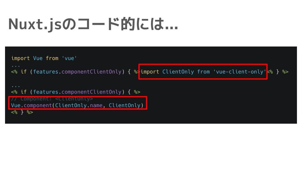 Nuxt.jsのコード的には...