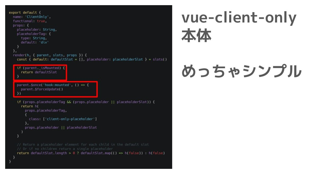 vue-client-only 本体 めっちゃシンプル
