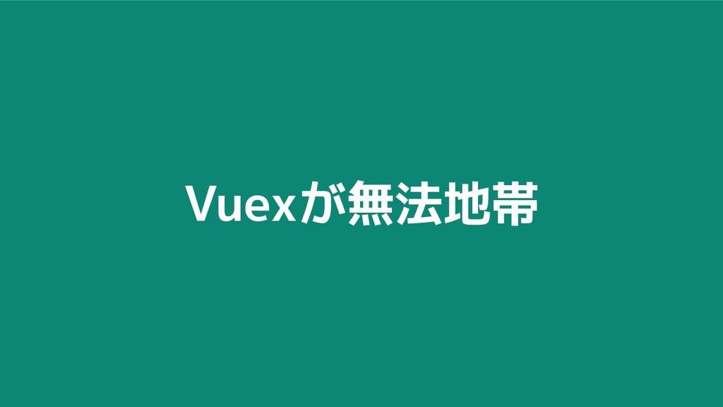Vuexが無法地帯