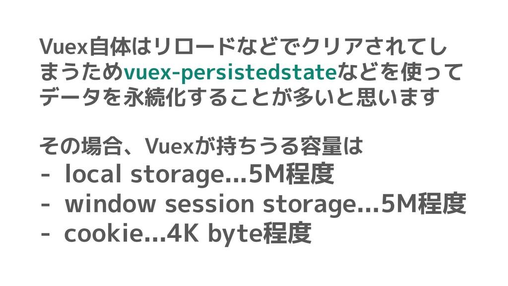 Vuex自体はリロードなどでクリアされてし まうためvuex-persistedstateなど...