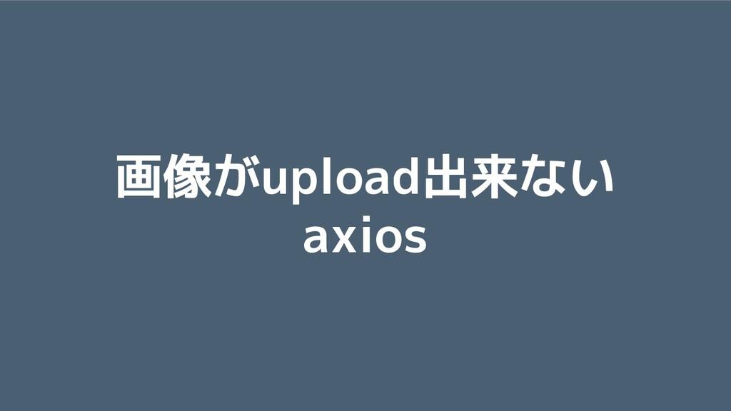 画像がupload出来ない axios