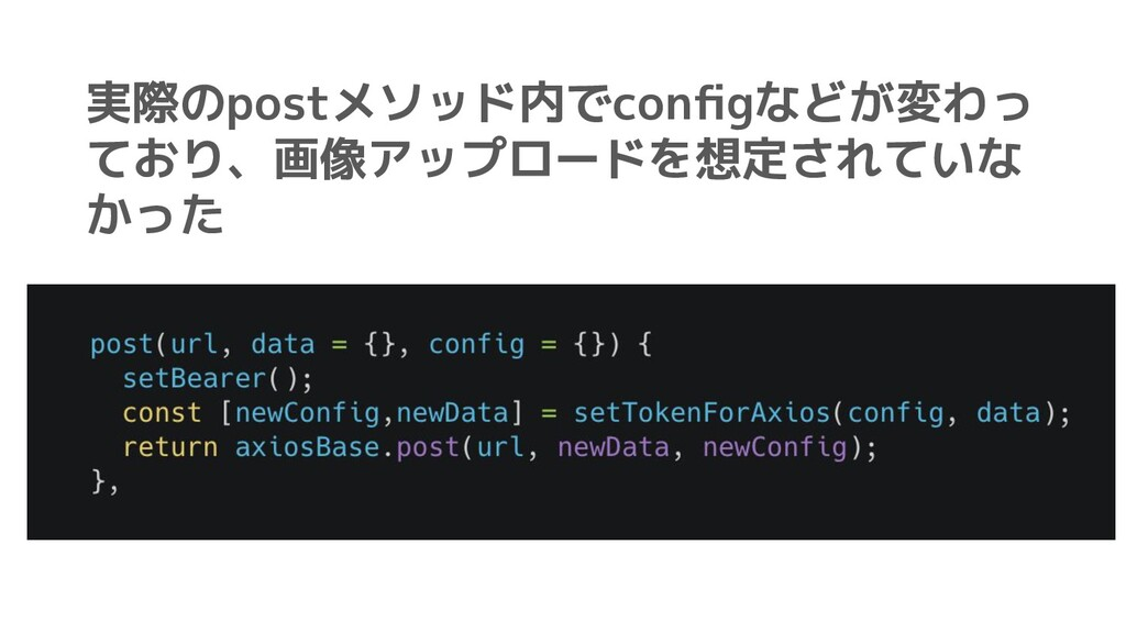 実際のpostメソッド内でconfigなどが変わっ ており、画像アップロードを想定されていな か...