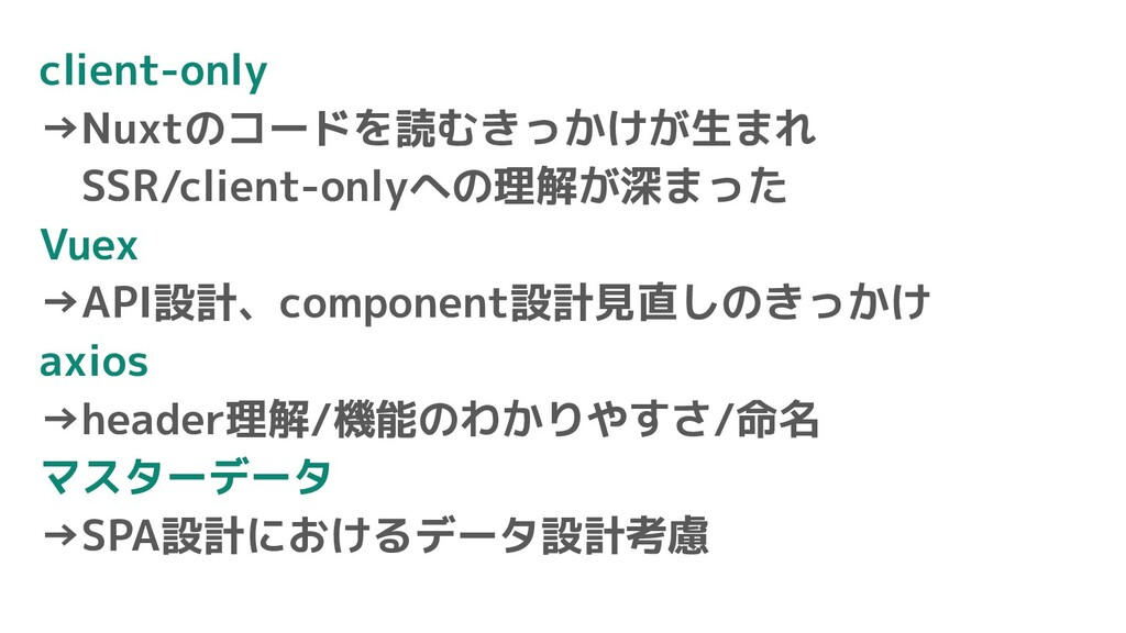 client-only →Nuxtのコードを読むきっかけが生まれ  SSR/client-on...