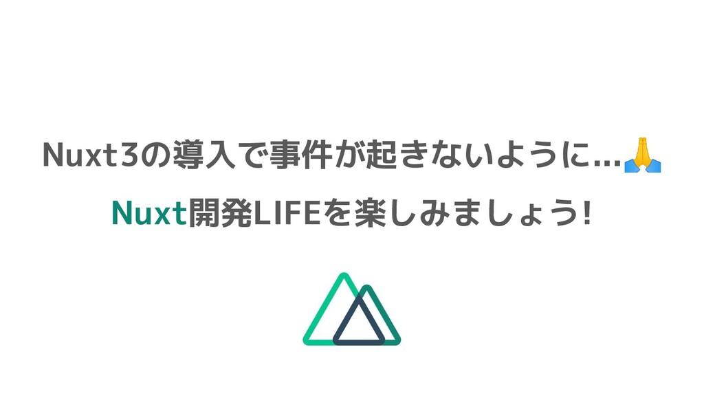 Nuxt3の導入で事件が起きないように...🙏 Nuxt開発LIFEを楽しみましょう!
