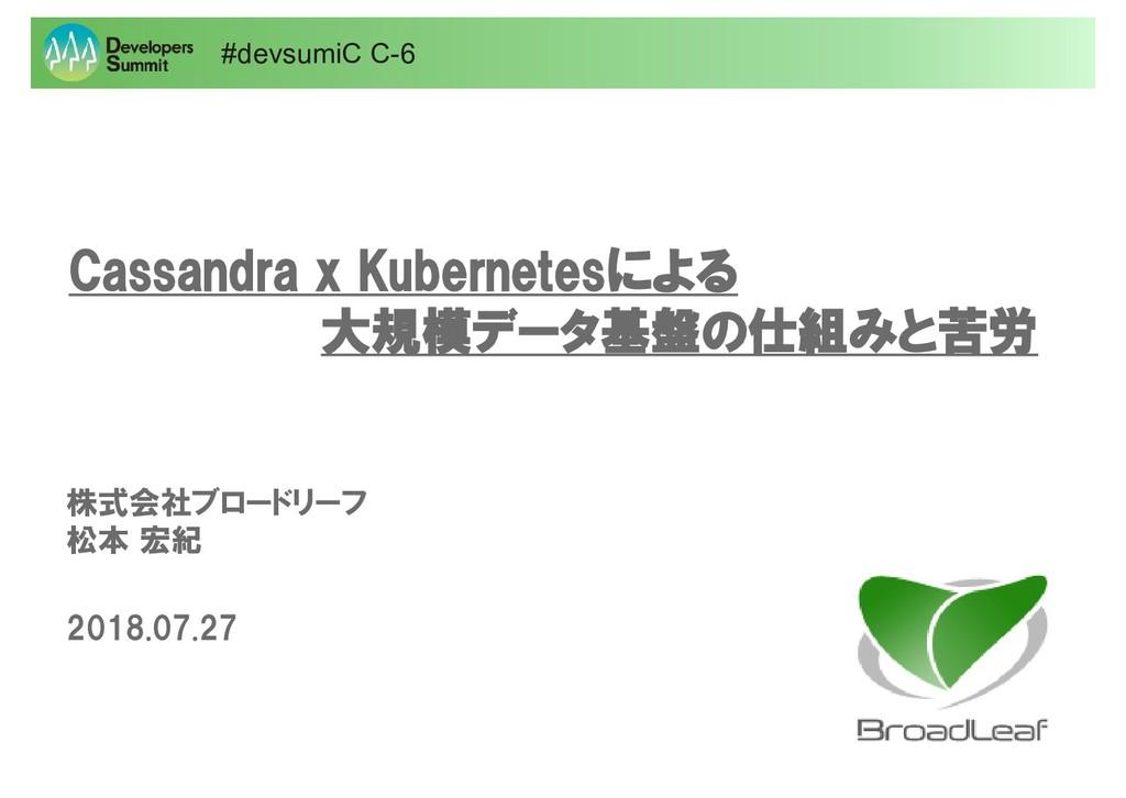 株式会社ブロードリーフ 松本 宏紀 2018.07.27 Cassandra x Kubern...