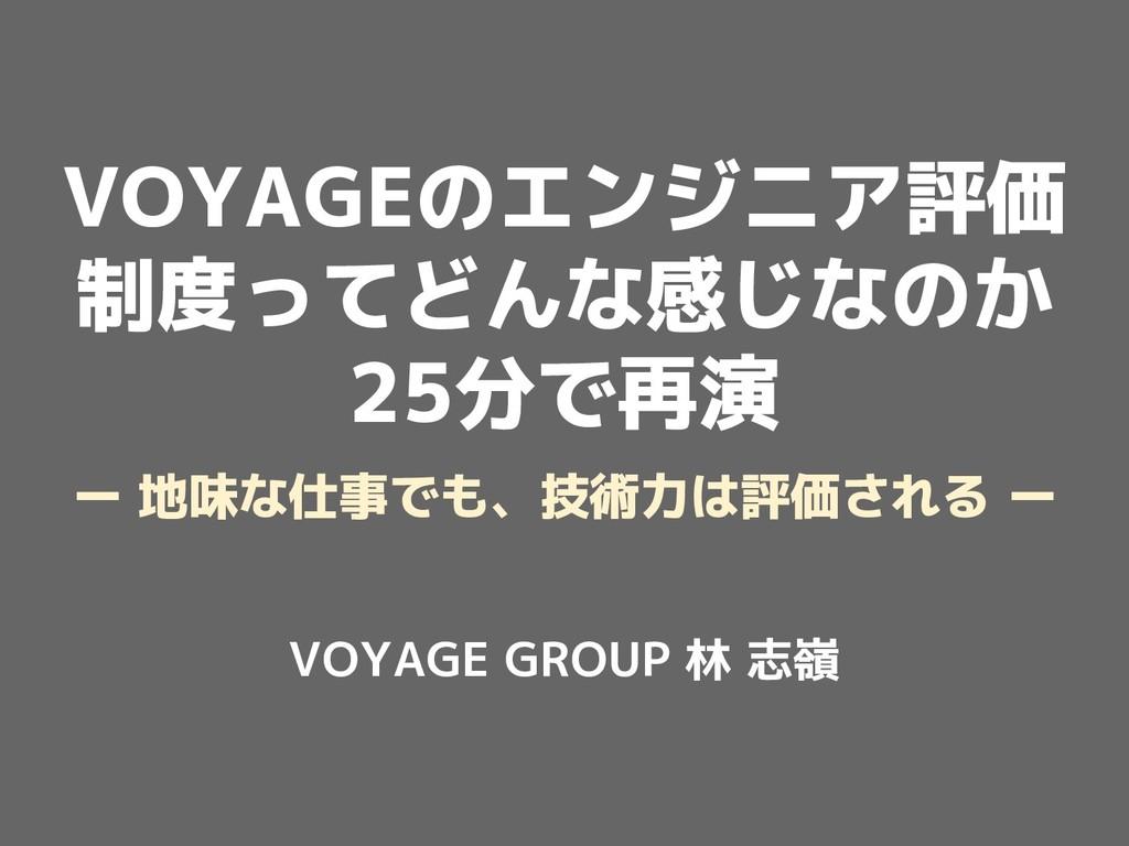 VOYAGEのエンジニア評価 制度ってどんな感じなのか 25分で再演 ー 地味な仕事でも、技術...