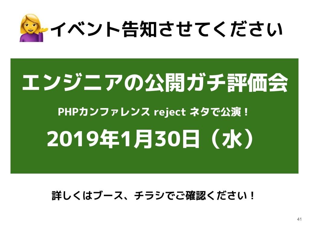 イベント告知させてください 41 エンジニアの公開ガチ評価会 PHPカンファレンス rejec...