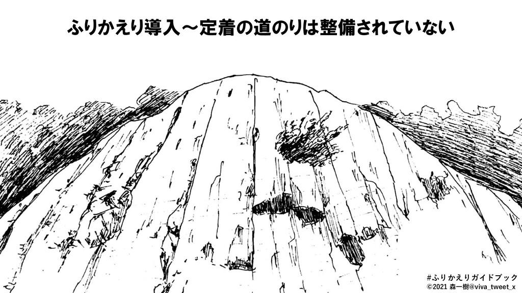 ふりかえり導入~定着の道のりは整備されていない ©2021 森一樹@viva_tweet_x ...