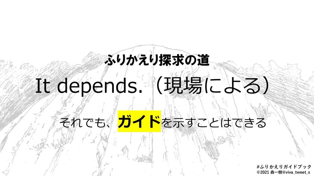 It depends.(現場による) ふりかえり探求の道 それでも、ガイドを示すことはできる ...