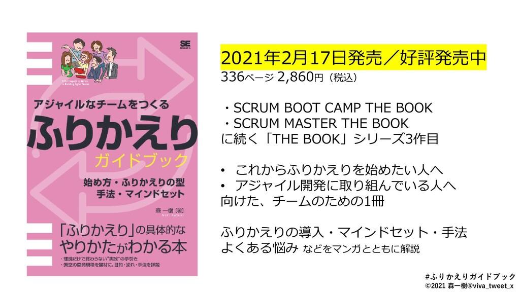 2021年2月17日発売/好評発売中 336ページ 2,860円(税込) ・SCRUM BOO...