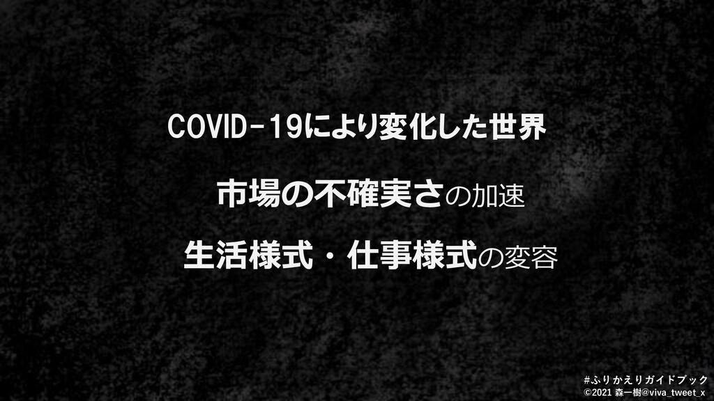 COVID-19により変化した世界 市場の不確実さの加速 生活様式・仕事様式の変容 #ふりかえ...