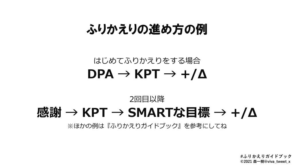 ふりかえりの進め方の例 はじめてふりかえりをする場合 DPA → KPT → +/Δ 2回目以...