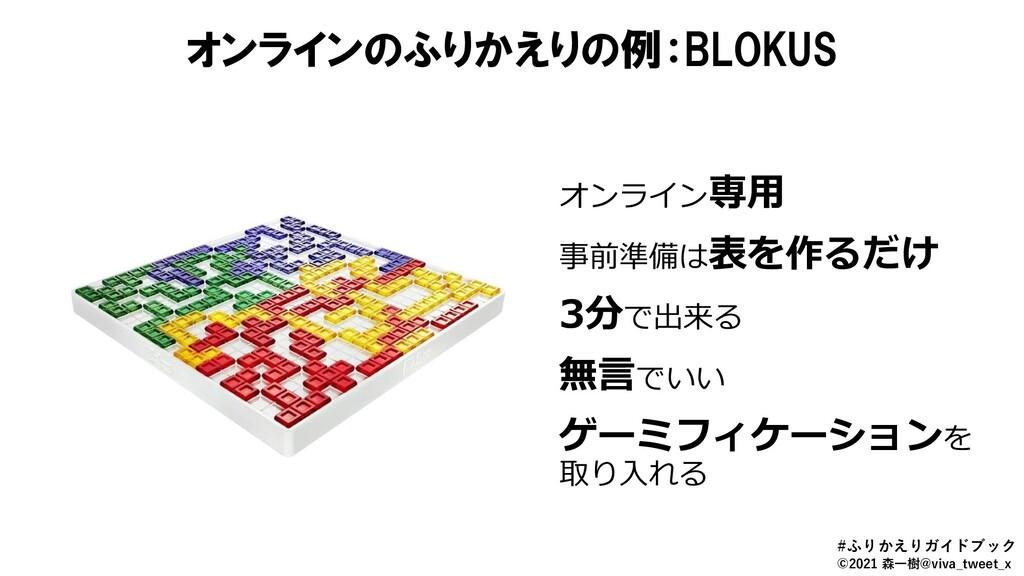 オンラインのふりかえりの例:BLOKUS オンライン専用 事前準備は表を作るだけ 3分で出来る...