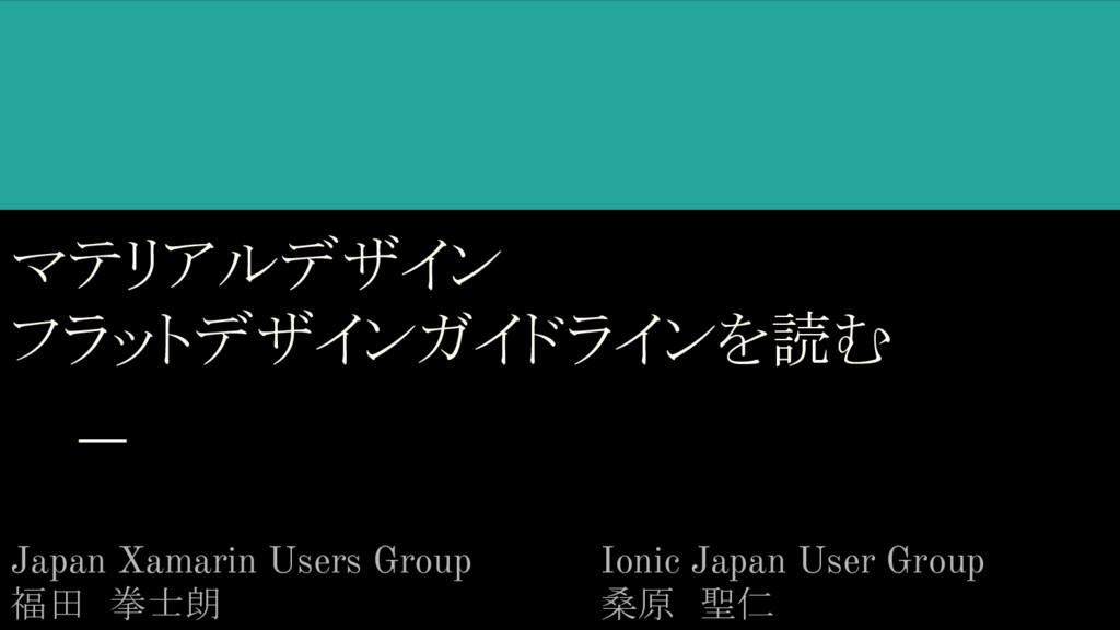 マテリアルデザイン フラットデザインガイドラインを読む Japan Xamarin Users...