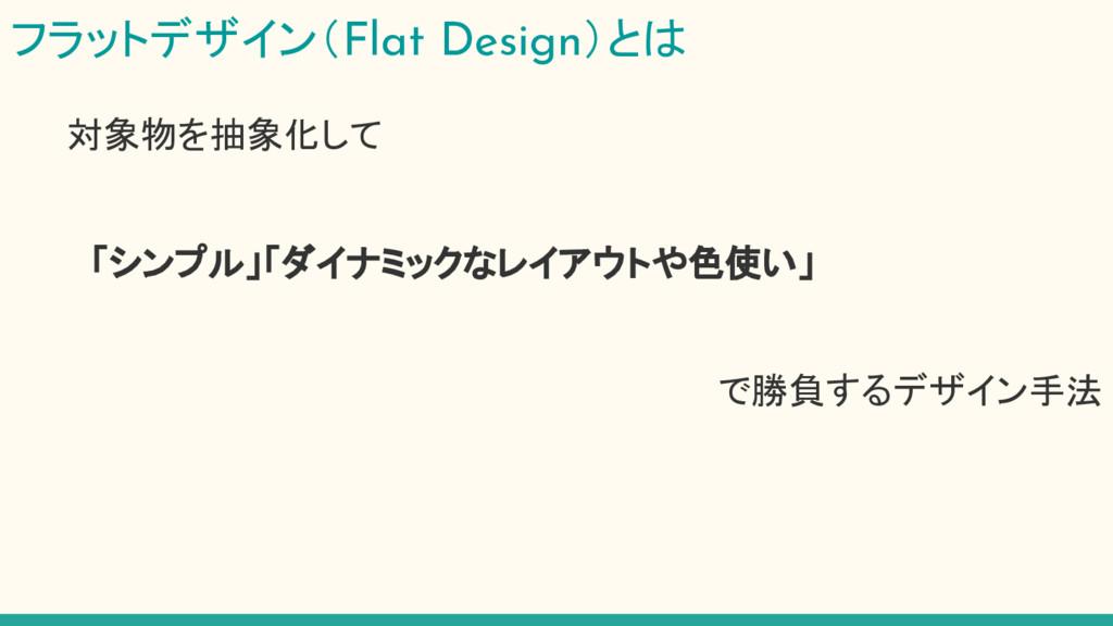 フラットデザイン(Flat Design)とは 対象物を抽象化して  「シンプル」「ダイナミッ...